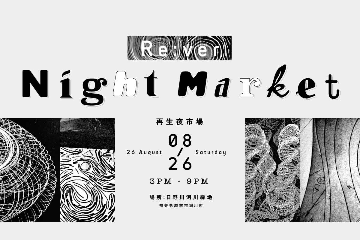 rever night market