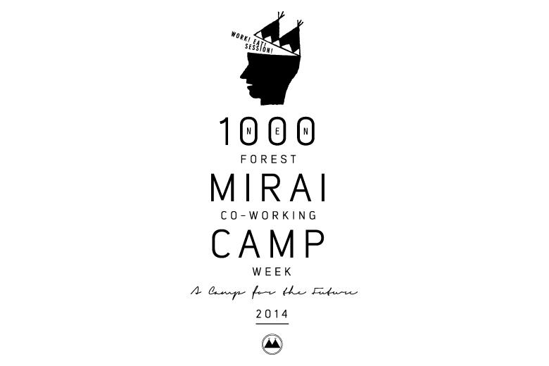 1000miraicamp