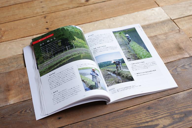 池田町  RED DATA BOOK