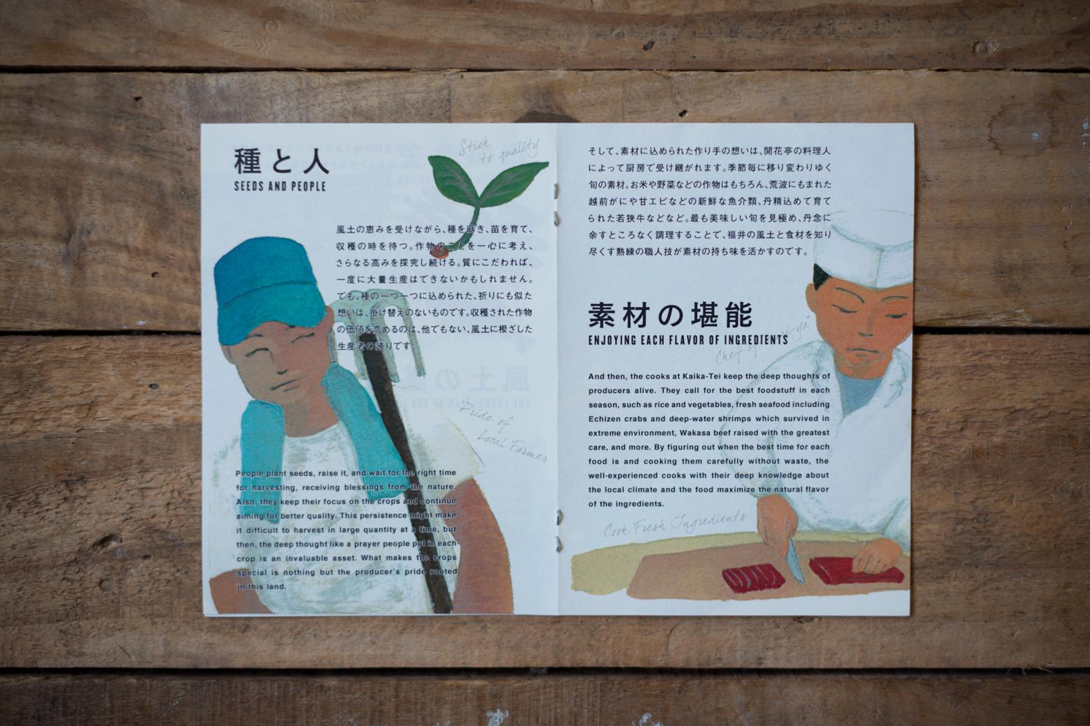 sugihara_zine