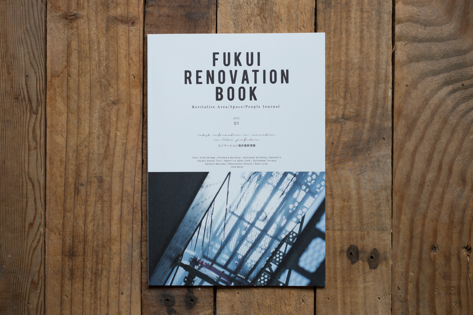 FUKUI RENOVATION BOOK