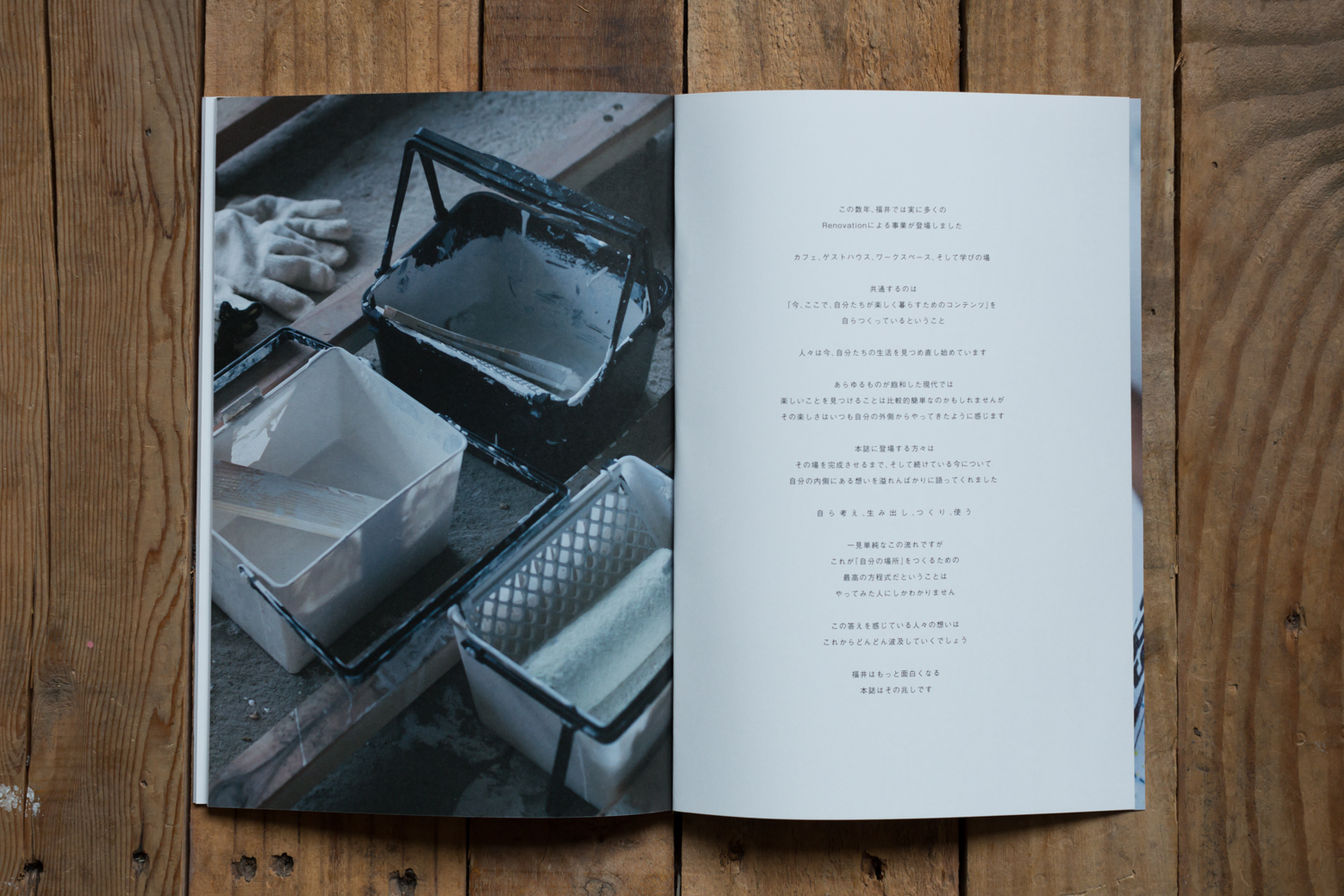 FUKUI RENOVATION BOOK